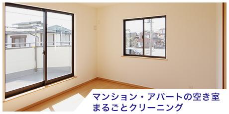 マンション・アパートの空き室まるごとクリーニング