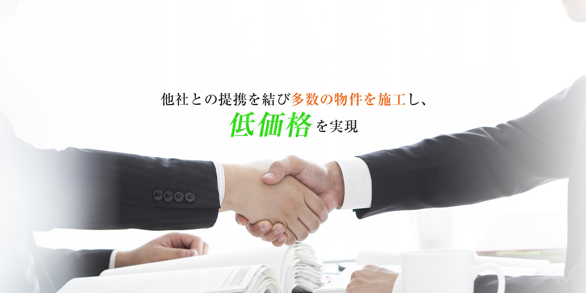 他社との提携を結び多数の物件を施工し、低価格を実現
